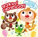 【CDアルバム】サンキュー!ハピハピソング!