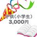 【小学生チケット】出版記念パーティー