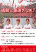カープ選手チャリティートークショー 「感動と感謝の2017」