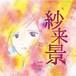 送料無料【CD】紗来景 - saki kei -