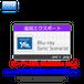 【ドングル版用】Blu-ray Sonic Scenarist 追加エクスポート