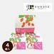 【冷蔵便】宮城産果(みやぎさんか) 畑のいちご いちごのミルクまんじゅう 4個入