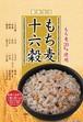もち麦十六穀 30g×6×10袋