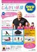 ≪期間限定送料無料 4月1日〜8月31日まで ≫じんせい体操DVD