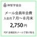 メール会員年会費(7月~8月末のご入会)