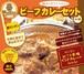 超絶カンタン 極ウマ!本格ビーフカレーレトルトセット(4人前)高級特性スパイス・オニオンペースト付 ~お肉と混ぜて煮込むだけ~