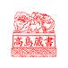 Web落款<704>楷書体(21mm印)