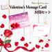 バレンタインメッセージカード〈No.7〉