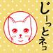 じーっとネコ|シャチハタタイプの可愛いハンコ