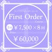 First Order Course (ファーストオーダーコース)受講料