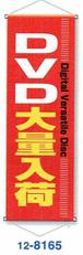 12-8165【垂れ幕】DVD大量入荷