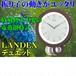 振子が優雅に動く電波掛時計 LANDEX デュエット 新品です。