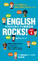 英会話教材 English Rocks! Part4