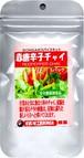 「赤唐辛子チャイ」BONGAのスパイスクッキングキット【5パック入り】
