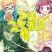 青春フレーバー/ハルセカンド(CD)GRFR-0015
