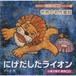小原乃梨子朗読CD「世界の名作童話 にげだしたライオン」(伝えたいこころの童話シリーズ6)