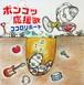 4th single ポンコツ応援歌