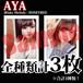 【チェキ・全種類計3枚】AYA(Risky Melody / HONEYBEE)