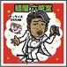 20セット限定 六感堂ラーメンラリーNo.008' 冷凍グリーン麺