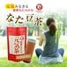 血行促進で健康に!純国産 なた豆茶 ノンカフェイン  便秘 鼻炎 花粉症 ウイルス対策にも