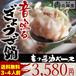 【送料無料】音鳴る餃子鍋 モツ醤油ベース 3~4人前セット 東京炎麻堂