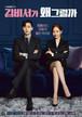 ☆韓国ドラマ☆《キム秘書がなぜそうか?》Blu-ray版 全16話 送料無料!