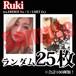 【チェキ・ランダム25枚】Ruki(元EREBOS, Vo. / G∀LMET, Gt.)