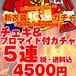 【1月21日まで限定販売】ガチャ5連付!新衣装奪還ガチャ付チェキ(ブロマイドも必ず当たる!)