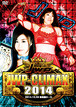 JWP-CLIMAX 2014 12.28 後楽園ホール