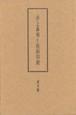 「井上嘉瑞と活版印刷」著述編