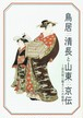 図録「鳥居清長と山東京伝~回向院に眠る二人の絵師」