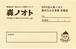 2019森のなかま会員(法人・団体)