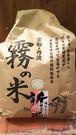 特別栽培米『霧の米』七分米5㎏