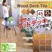 ウッドタイル【45cm幅・21枚セット】(ウッドパネル・ウッドデッキ・ガーデンデッキ)