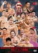 全日本プロレス2012 チャンピオン・カーニバル 完全ノーカット収録版