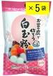 お豆腐で作ろう白玉粉100g✕5袋