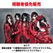 【Jin-Machine】視聴者優先販売 5/17緊急生配信「ド新規のためのミサ・グランドファイラル」チェキ