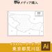 【メディア購入】荒川区(AIファイル)