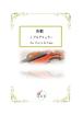 ブルグミュラー:舟歌 Violin&Piano