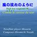鼻笛オリジナル楽曲「風の流れのように」カラオケ(低音版)ダウンロード