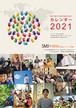 【20部セット】日本に暮らす移民・難民カレンダー2021(送料込)