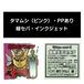 サンプル#034:タマムシ(ピンク)/PP/インクジェット/緑セパ