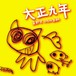 大正九年『最新式ひるね百科』CD