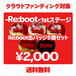 【Re:boot対象】Re:bootオリジナル缶バッジ5種セット)※6月30日以降発送予定