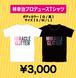 林幸治プロデュースTシャツ【MIRACLE GLITTER TOUR】