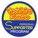 【Yoshihiro Kato Personal Supporter Program】50,000円コース