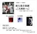麻人楽音楽劇08「犬神抄+s」DVD-R