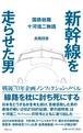 『新幹線を走らせた男 国鉄総裁 十河信二物語』 高橋団吉