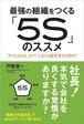 最強の組織をつくる「5S」のススメ 〜「ダメなものは、ダメ!」と言える経営者を目指せ!〜