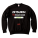 H/A LIMITED EDITION ZETSURIN LOGO CREWNECK SWEAT BLACK